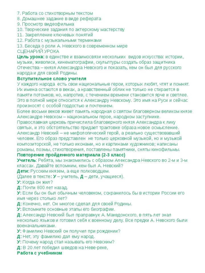 7. Работа со стихотворным текстом 8. Домашнее задание в виде реферата 9. Прос...
