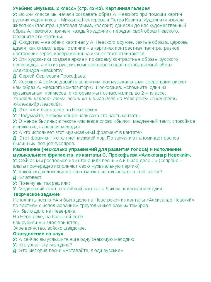 Учебник «Музыка. 2 класс» (стр. 42-43). Картинная галерея У: Во 2-м классе мы...