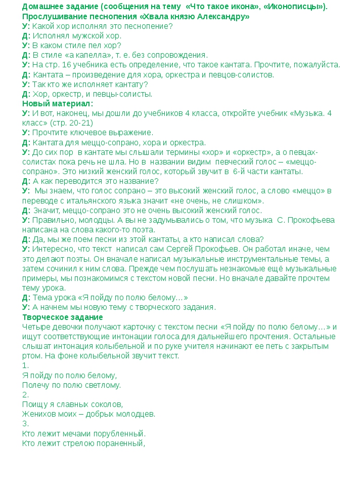 Домашнее задание (сообщения на тему «Что такое икона», «Иконописцы»). Прослу...