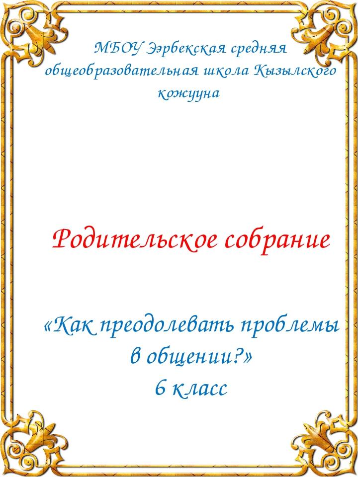 МБОУ Ээрбекская средняя общеобразовательная школа Кызылского кожууна Родитель...
