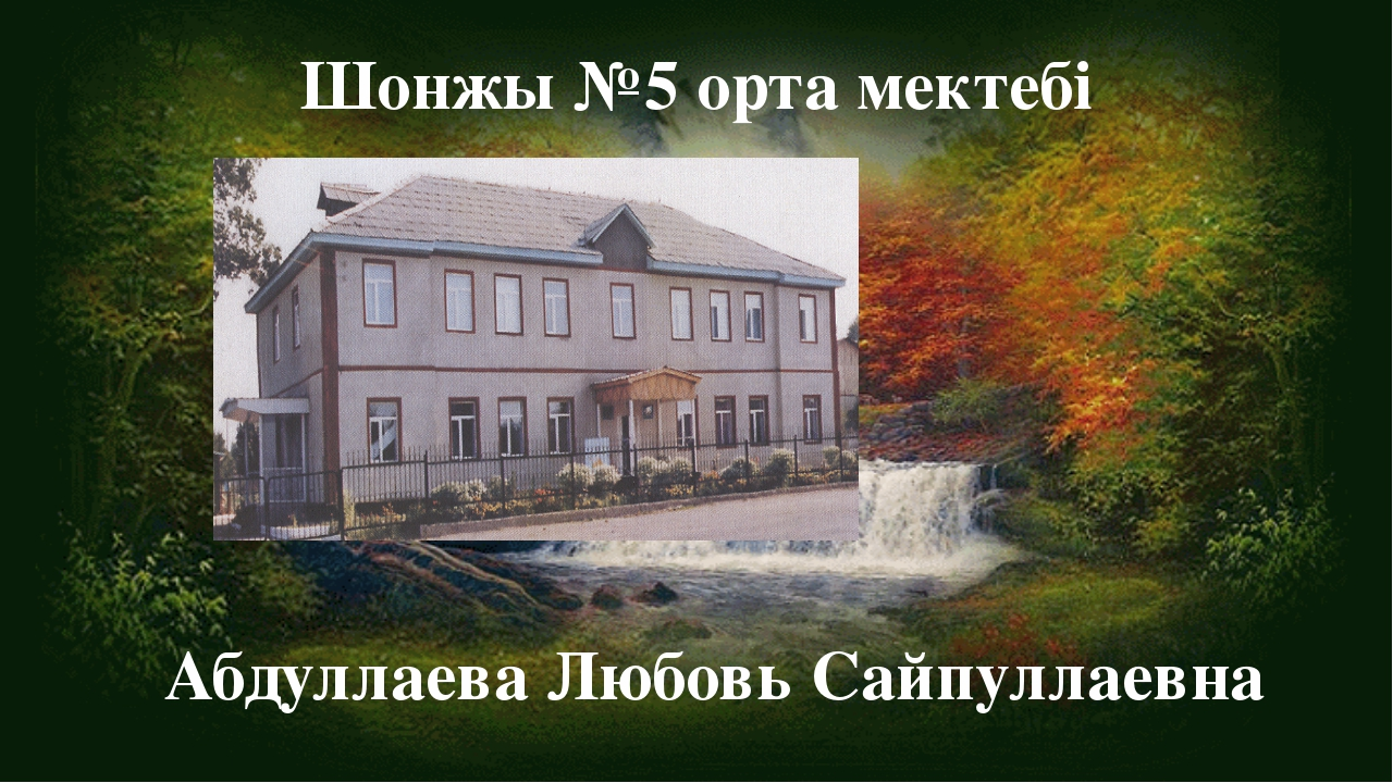 Абдуллаева Любовь Сайпуллаевна Шонжы №5 орта мектебі