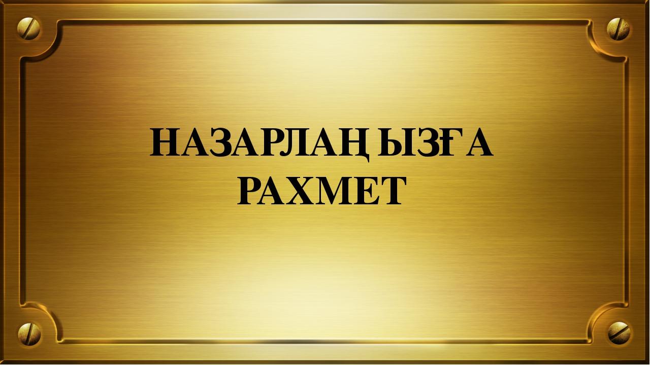 НАЗАРЛАҢЫЗҒА РАХМЕТ