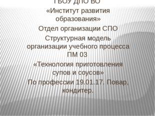 ГБОУ ДПО ВО «Институт развития образования» Отдел организации СПО Структурна