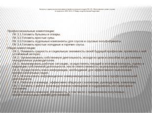 Контроль и оценка результатов освоения профессионального модуля ПМ. 03. «Приг