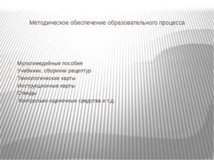 Методическое обеспечение образовательного процесса Мультимедийные пособия Уче