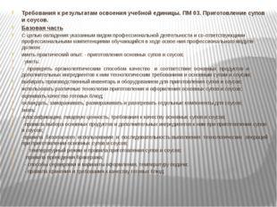 Требования к результатам освоения учебной единицы. ПМ 03. Приготовление супов