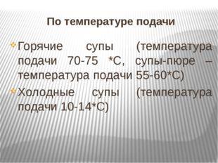По температуре подачи Горячие супы (температура подачи 70-75 *С, супы-пюре –