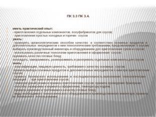 ПК 3.3 ПК 3.4. иметь практический опыт: - приготовления отдельных компонентов