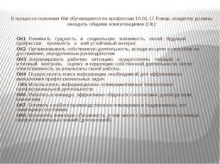В процессе освоения ПМ обучающиеся по профессии 19.01.17 Повар, кондитер долж