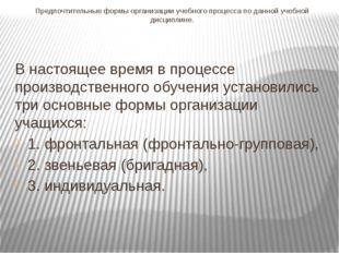 Предпочтительные формы организации учебного процесса по данной учебной дисцип