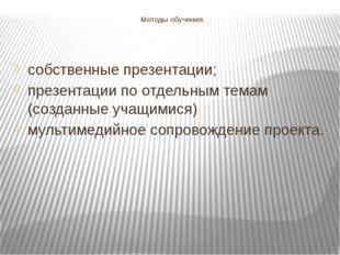 Методы обучения. собственные презентации; презентации по отдельным темам (соз