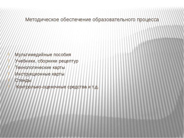 Методическое обеспечение образовательного процесса Мультимедийные пособия Уче...