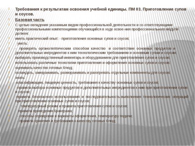 Требования к результатам освоения учебной единицы. ПМ 03. Приготовление супов...