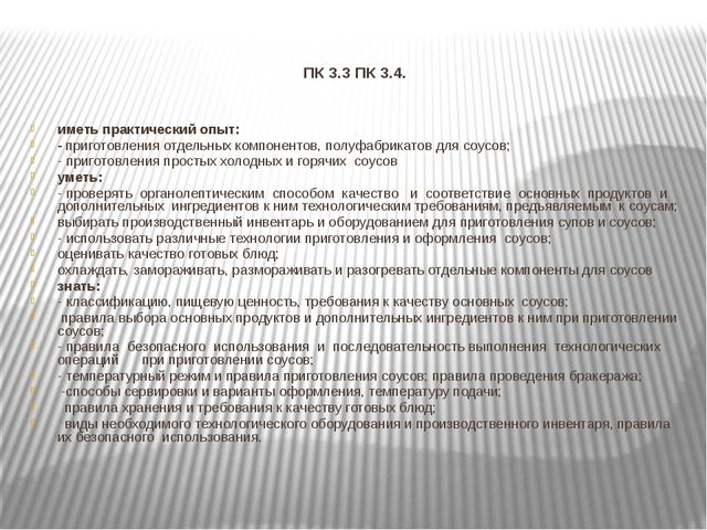ПК 3.3 ПК 3.4. иметь практический опыт: - приготовления отдельных компонентов...