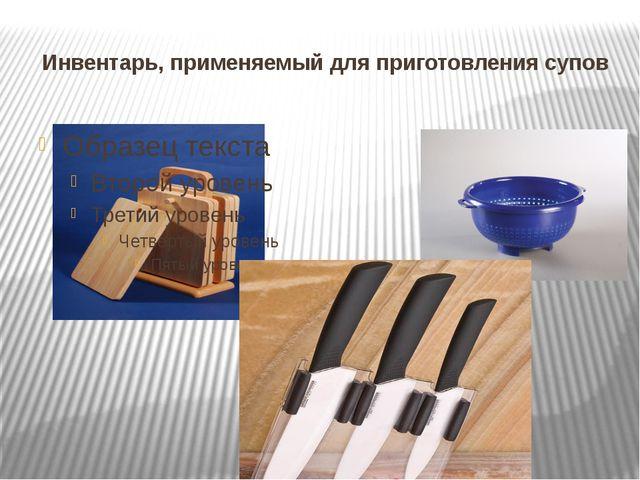 Инвентарь, применяемый для приготовления супов