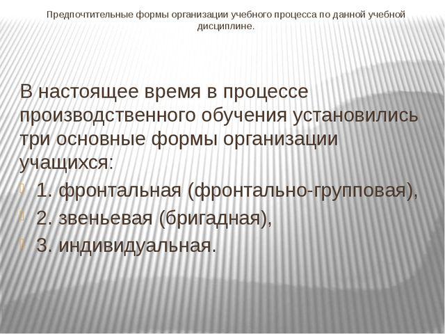 Предпочтительные формы организации учебного процесса по данной учебной дисцип...