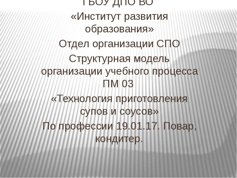 ГБОУ ДПО ВО «Институт развития образования» Отдел организации СПО Структурна...