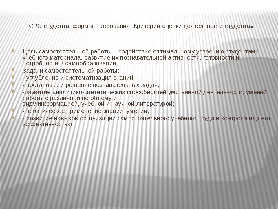СРС студента, формы, требования. Критерии оценки деятельности студента. Цель...