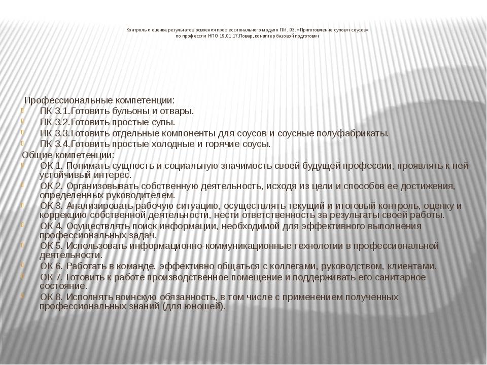 Контроль и оценка результатов освоения профессионального модуля ПМ. 03. «Приг...