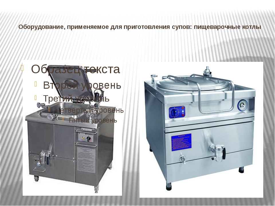 Оборудование, применяемое для приготовления супов: пищеварочные котлы