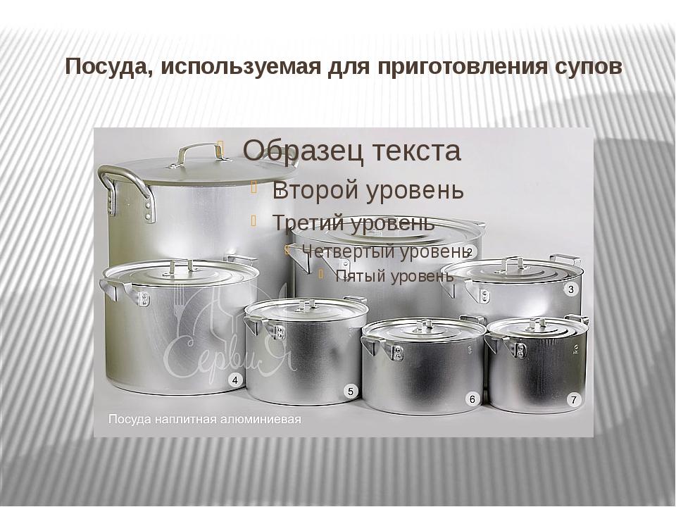 Посуда, используемая для приготовления супов