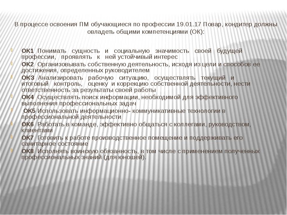 В процессе освоения ПМ обучающиеся по профессии 19.01.17 Повар, кондитер долж...