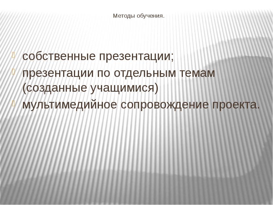 Методы обучения. собственные презентации; презентации по отдельным темам (соз...