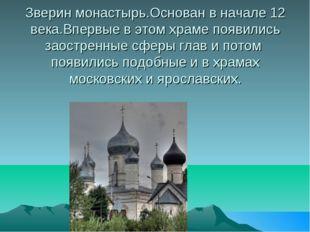 Зверин монастырь.Основан в начале 12 века.Впервые в этом храме появились заос
