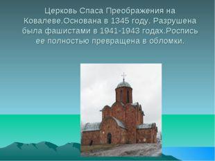 Церковь Спаса Преображения на Ковалеве.Основана в 1345 году. Разрушена была ф