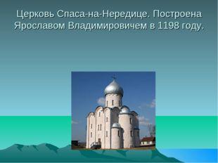 Церковь Спаса-на-Нередице. Построена Ярославом Владимировичем в 1198 году.