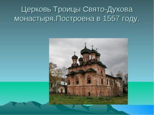 Церковь Троицы Свято-Духова монастыря.Построена в 1557 году.
