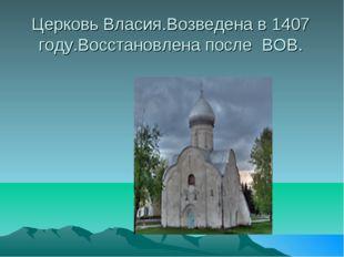 Церковь Власия.Возведена в 1407 году.Восстановлена после ВОВ.