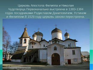 Церковь Апостола Филиппа и Николая Чудотворца.Первоначально выстроена в 1383-