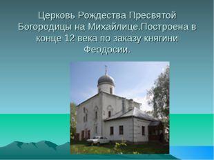 Церковь Рождества Пресвятой Богородицы на Михайлице.Построена в конце 12 века