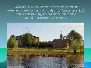 Церковь Благовещения на Мячине.Основана архиепископом Иоанном и его братом Г