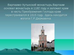 Варлаамо-Хутынский монастырь.Варлаам основал монастырь в 1192 году и заложил