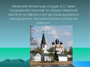 Иверский монастырь.Создан в 17 веке Патриархом Никоном по образу Иверской оби