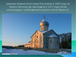 Церковь Иоанна Богослова.Построена в 1903 году на берегу Шелони,где проходила