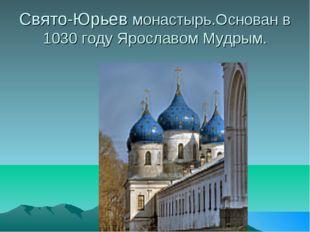 Свято-Юрьев монастырь.Основан в 1030 году Ярославом Мудрым.