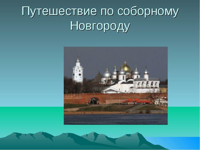 Путешествие по соборному Новгороду