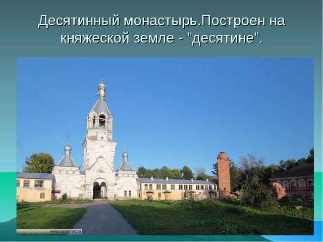 """Десятинный монастырь.Построен на княжеской земле - """"десятине""""."""