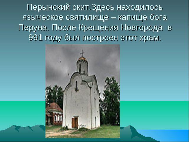 Перынский скит.Здесь находилось языческое святилище – капище бога Перуна. Пос...