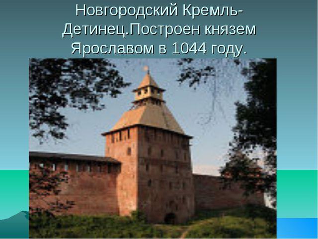 Новгородский Кремль-Детинец.Построен князем Ярославом в 1044 году.