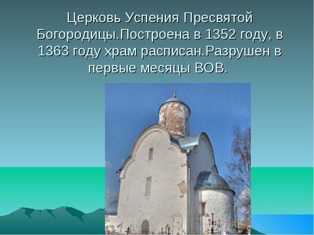 Церковь Успения Пресвятой Богородицы.Построена в 1352 году, в 1363 году храм...