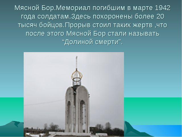 Мясной Бор.Мемориал погибшим в марте 1942 года солдатам.Здесь похоронены боле...
