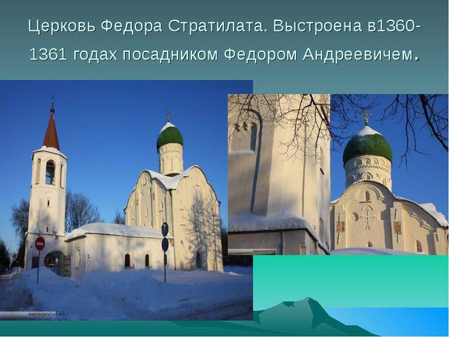 Церковь Федора Стратилата. Выстроена в1360-1361 годах посадником Федором Андр...