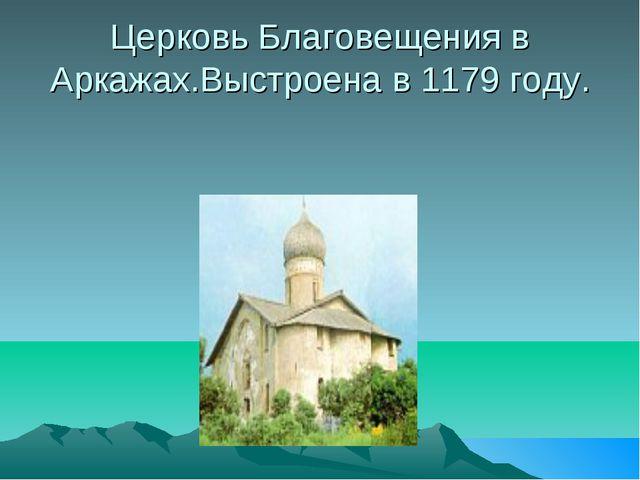 Церковь Благовещения в Аркажах.Выстроена в 1179 году.