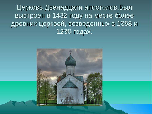 Церковь Двенадцати апостолов.Был выстроен в 1432 году на месте более древних...