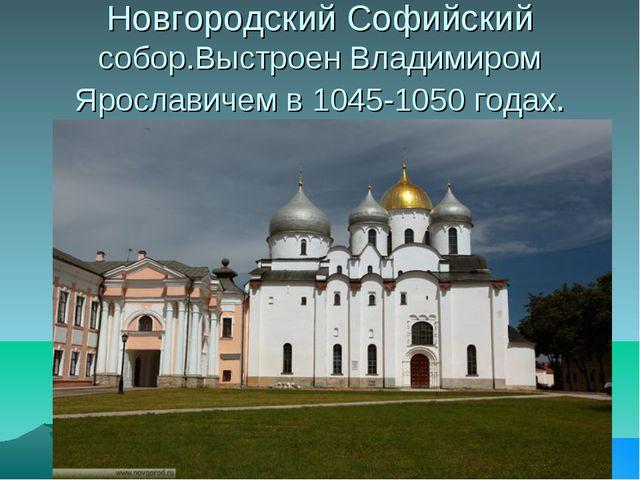 Новгородский Софийский собор.Выстроен Владимиром Ярославичем в 1045-1050 годах.