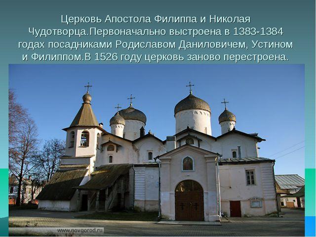 Церковь Апостола Филиппа и Николая Чудотворца.Первоначально выстроена в 1383-...